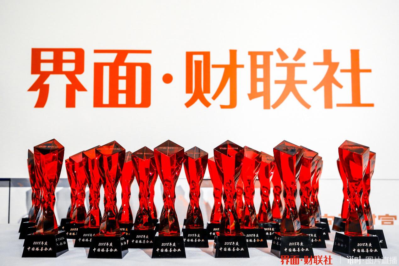 融聚各界向善力量 第三届【界面臻善年会】在京举办-智慧财经网