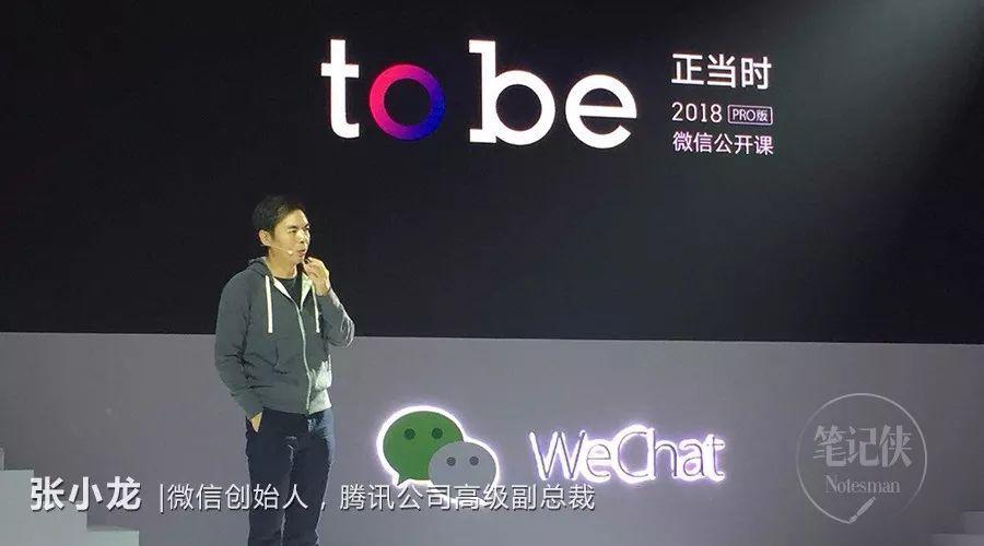 张小龙公开2018全新计划:微信不做信息流,重点做好小程序 (好