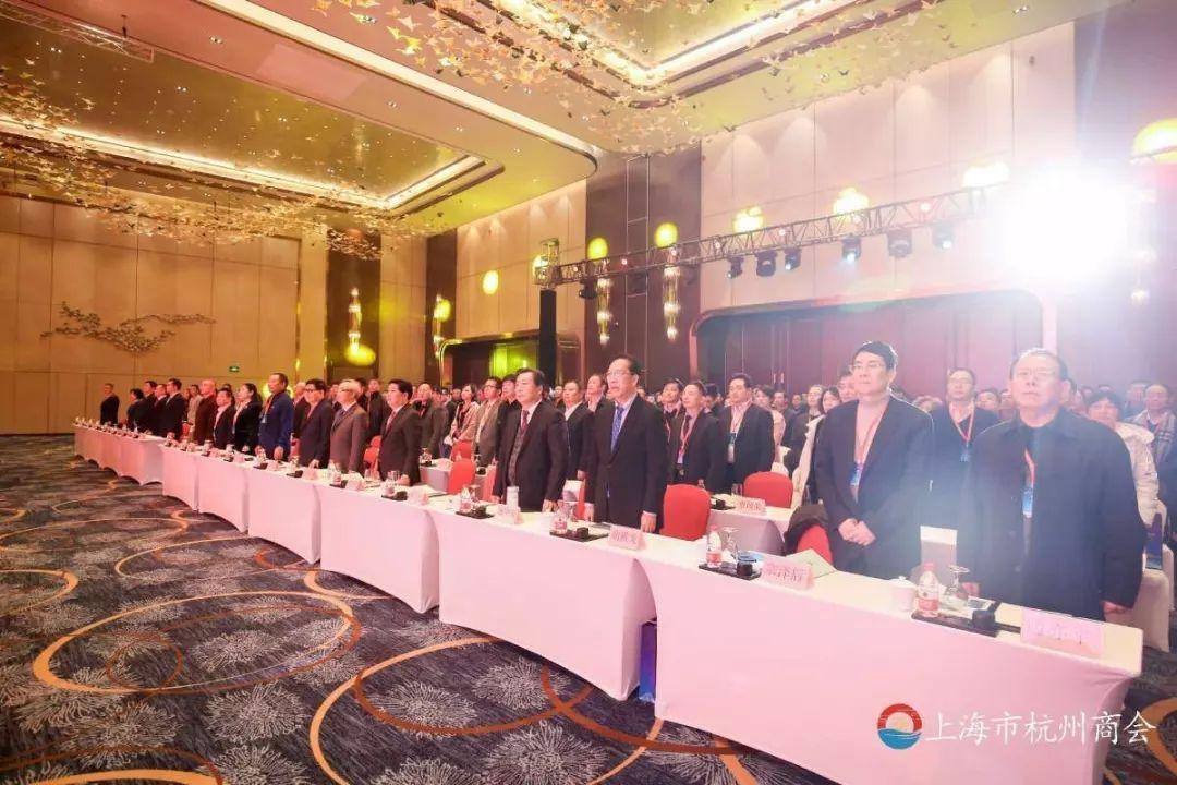 2018上海市杭州商会会员大会暨世界杭商(上海