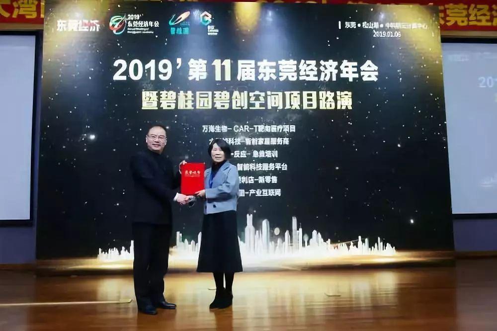 2019东莞经济发展_经济高质量发展 2019年东莞GDP预期增长7