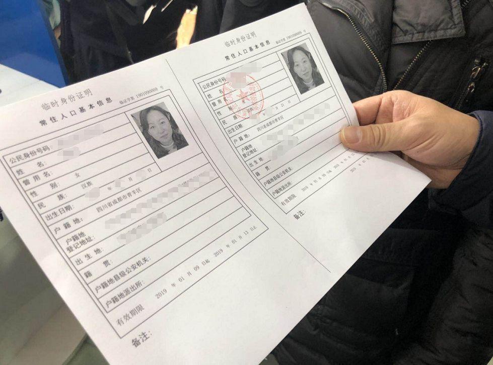 青羊君看到,临时身份证明印有居民 身份证号码,姓名,性别 户籍等等