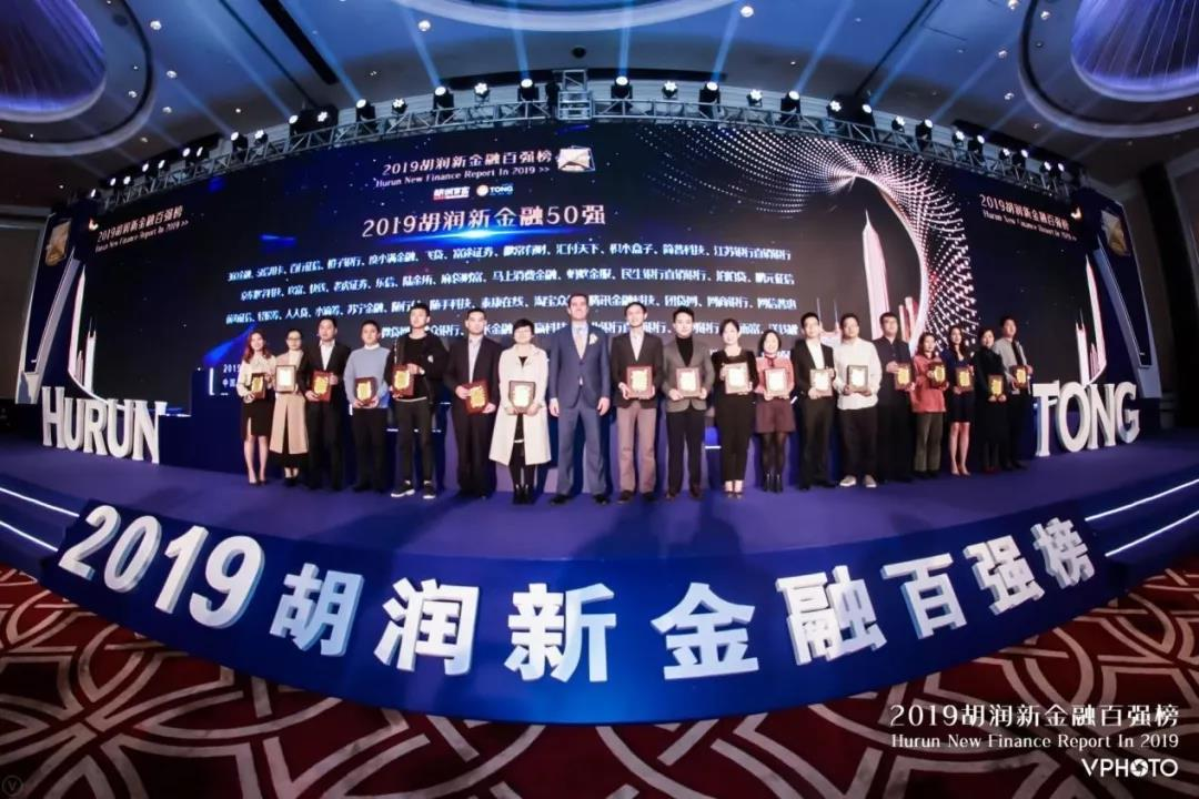 2019胡润新金融百强榜发布,
