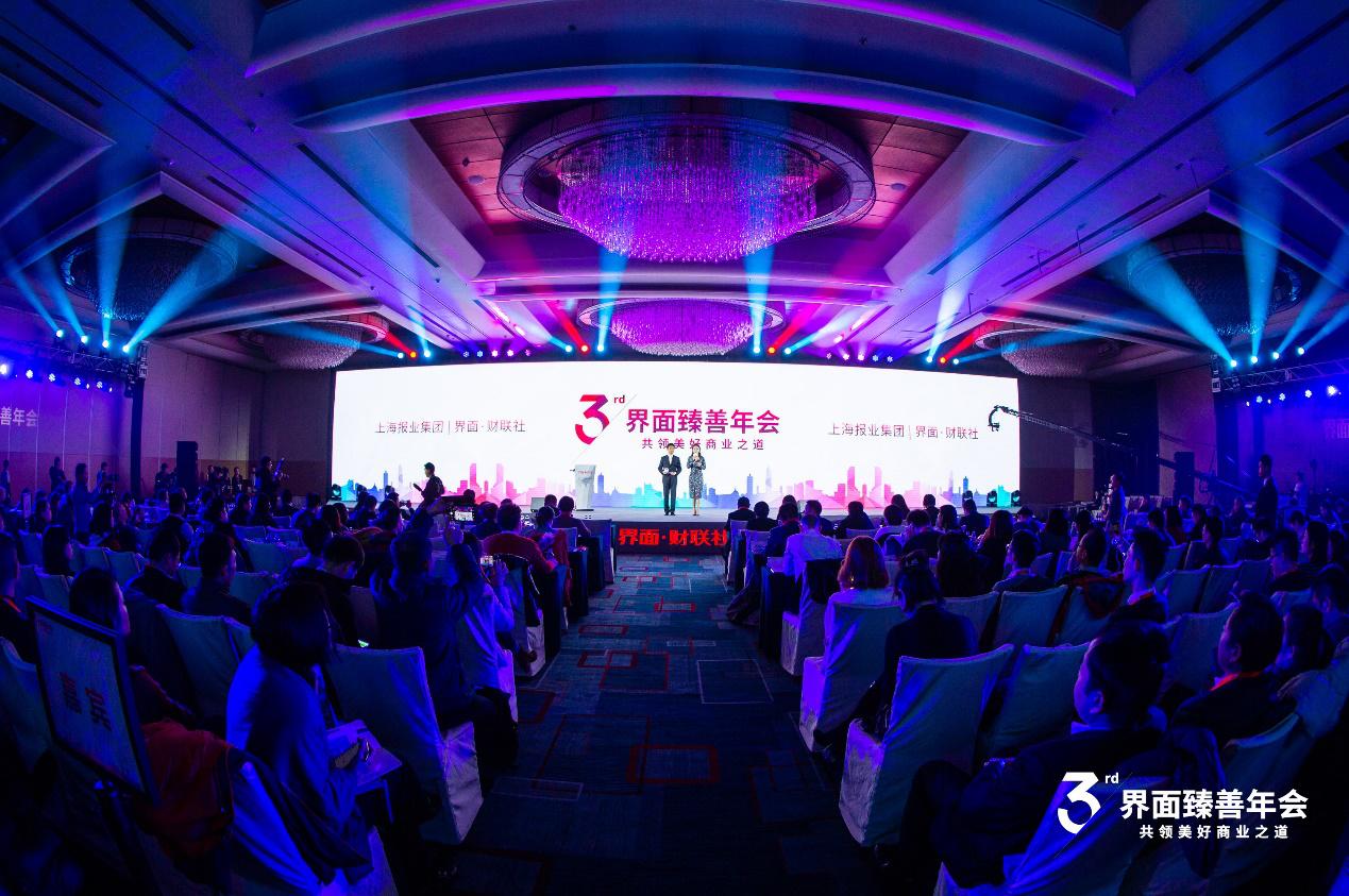 融聚各界向善力量 第三届【界面臻善年会】在京举办