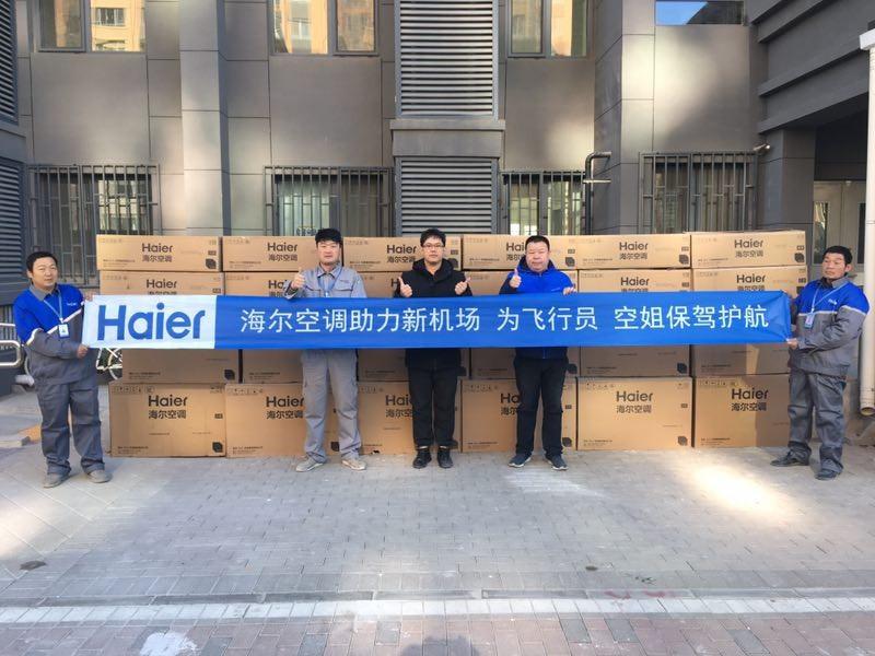 北京新机场配套小区将用上6000台海尔空调