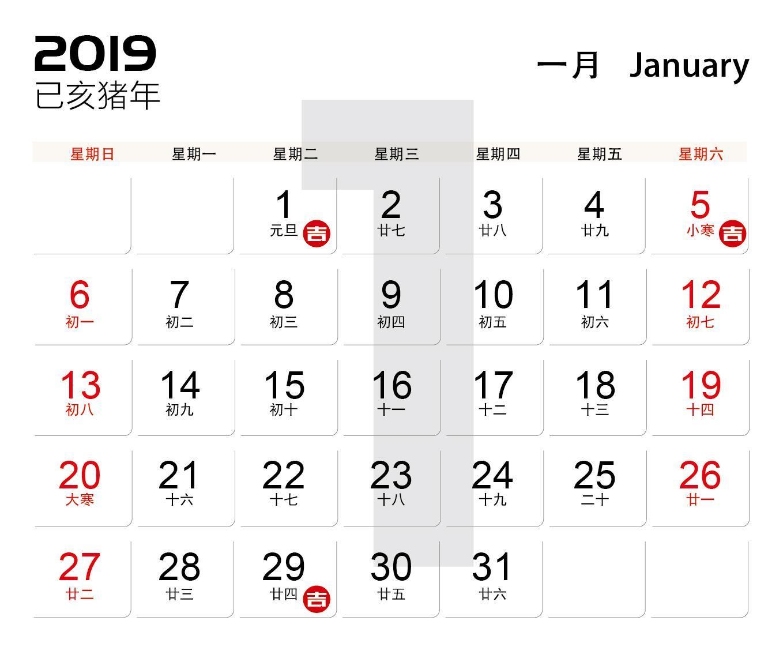 2019年黄道吉日_黄历查询_日历查询-十二星座网