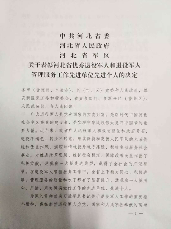 """王殿明荣获""""河北省优秀退役军人""""奖章"""