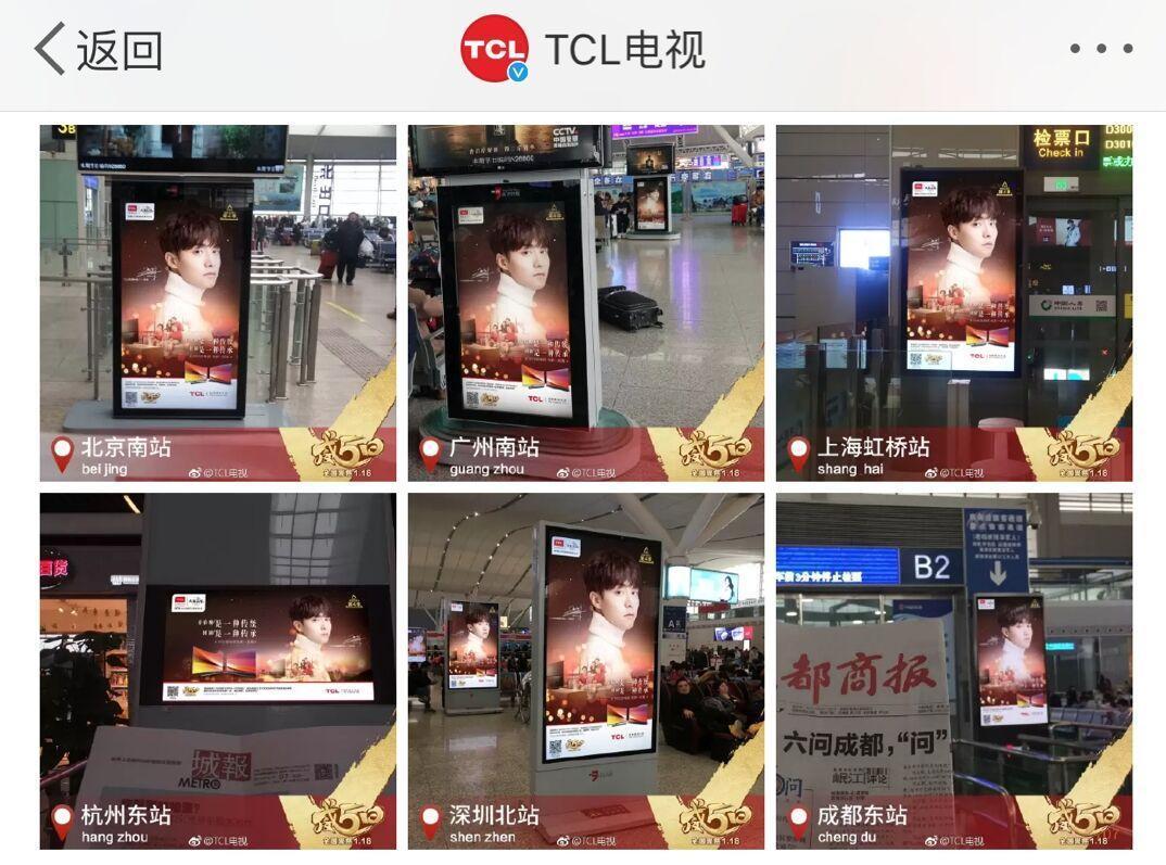 """新年回家高铁还是飞机?TCL 携手马天宇新年""""宇你同行"""""""