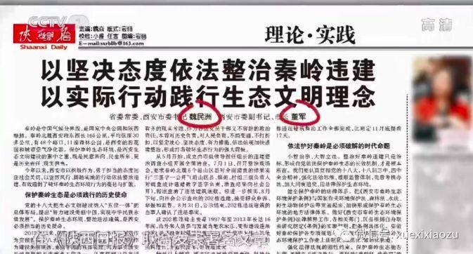 侠客岛:整治秦岭违建拍成了专题片,背后大有深意