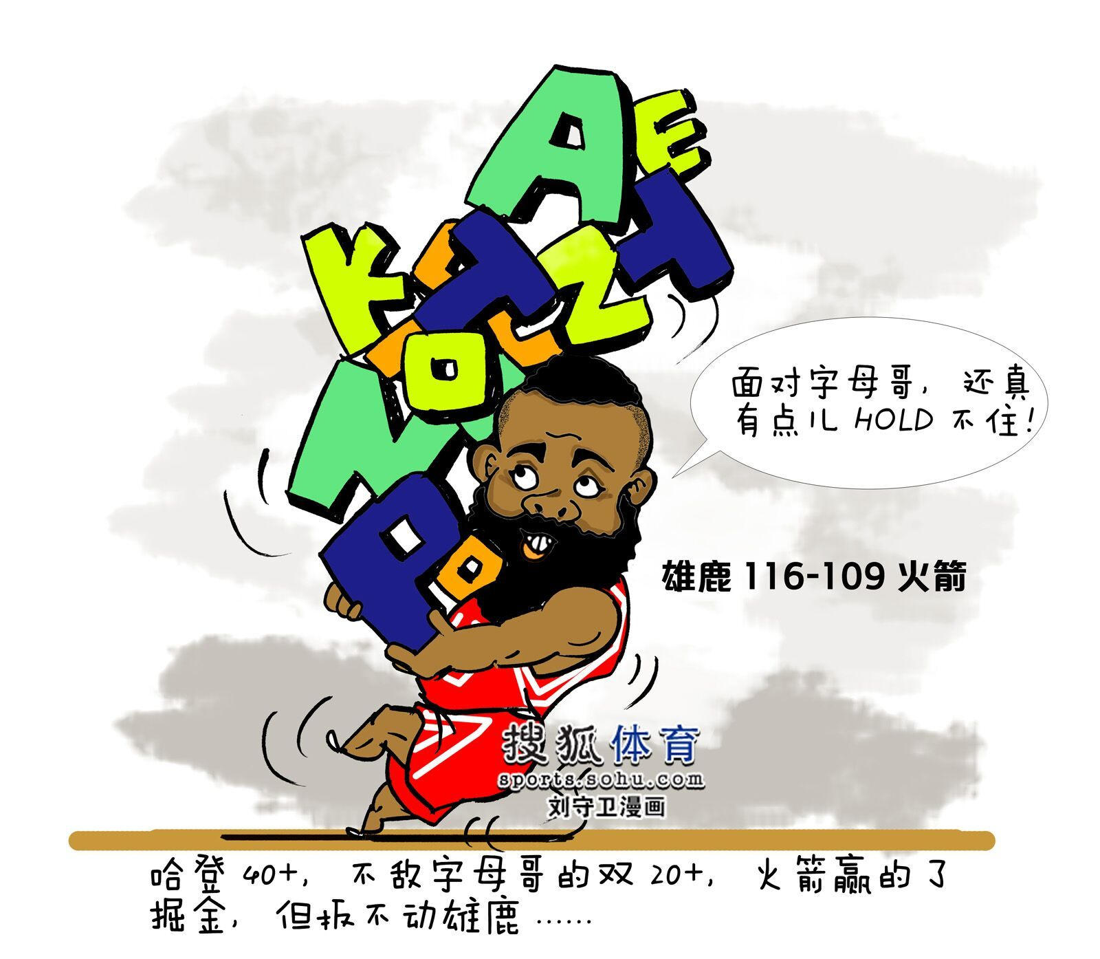 NBA漫画:1819赛季NBA哈登40+仍不敌字母哥双20