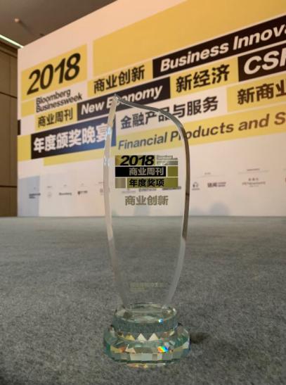 松鼠AI智适应教育荣获2018商业周刊年度商业创新大奖