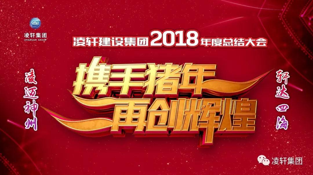 """""""总结沉淀不忘初心""""凌轩集团2018年度总结表彰会圆满收官"""