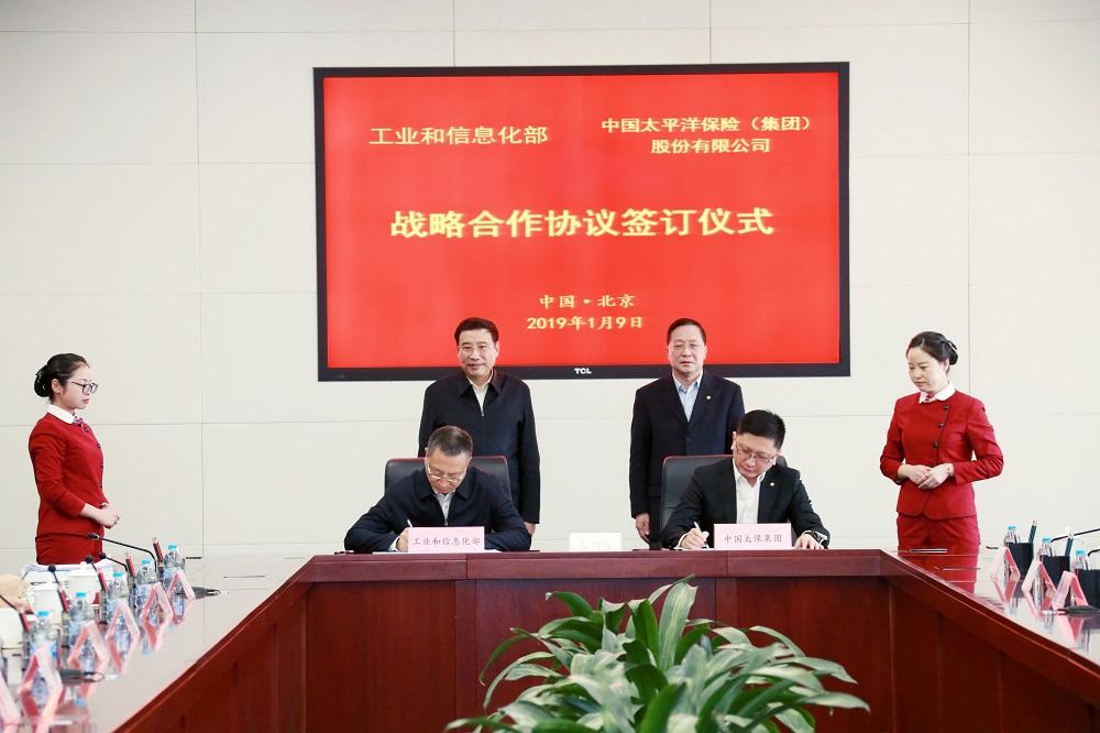 工业和信息化部与中国太保集团签署战略合作协议 助推制造业高质量发展
