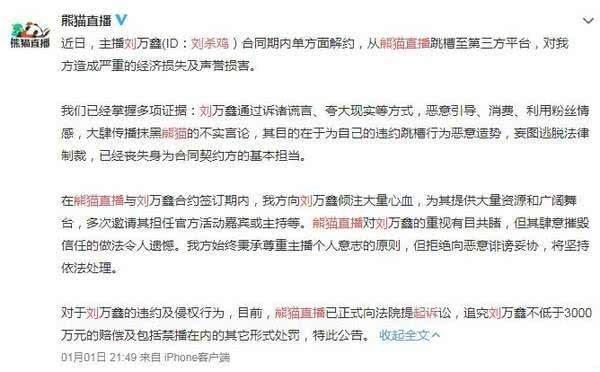 刘杀鸡gdp_刘杀鸡挑衅王思聪 熊猫tv女主播2分钟收入40万
