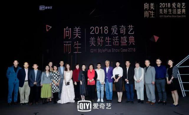2018爱奇艺美好生活盛典举办:向美而生的商业爆发力