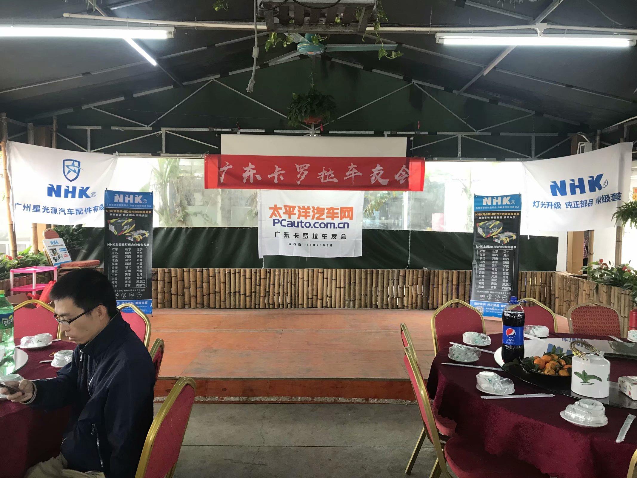 太平洋汽车论坛amp;NHK卡罗拉车友会线下聚会活动_广东快乐十分走