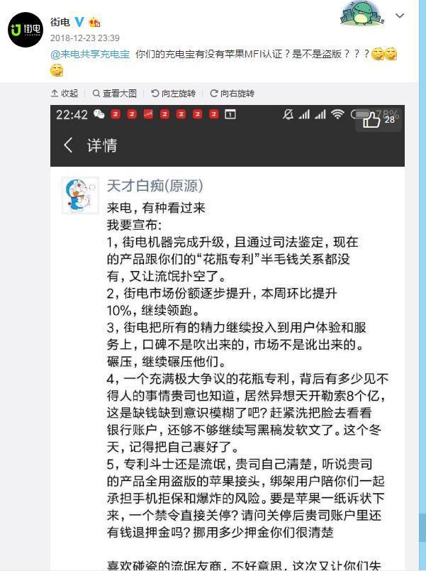 """街电""""不侵权""""谎言被揭穿_赔偿来电3000万商户被拉下水"""