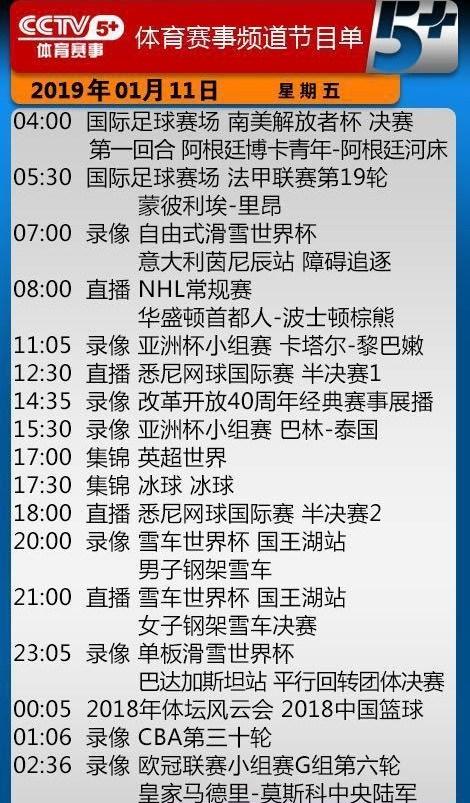 央视今日节目单 CCTV5直播NBA掘金vs快船+3场亚洲杯 中国男足出