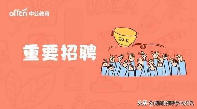 2019年海南省公安厅留置监管陪护总队笔试公告