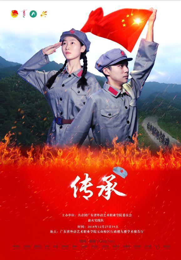 红色革命电影_红色微电影《传承》