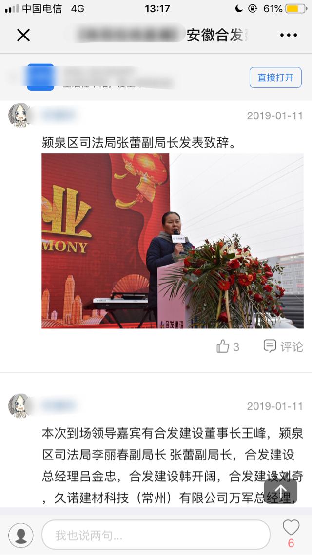 """阜阳建筑企业举办开业庆典 两司法局长到场""""站台""""遭质疑"""