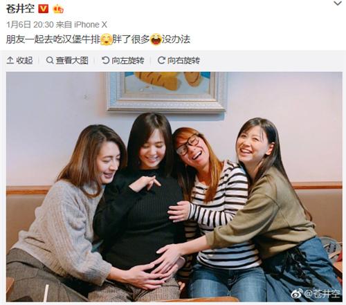 苍井空亲自宣布怀双胞胎,这张孕照吓到网友