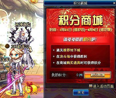 dnf: 春节积分商城更新, 加入属强附魔宝珠, 蛇皮c将横行阿拉德!
