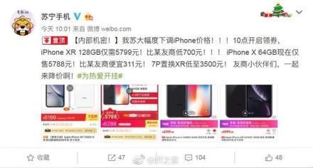 拼多多的壹号店又开始7588了,操 iPhone XS 综合讨论区 威锋论坛