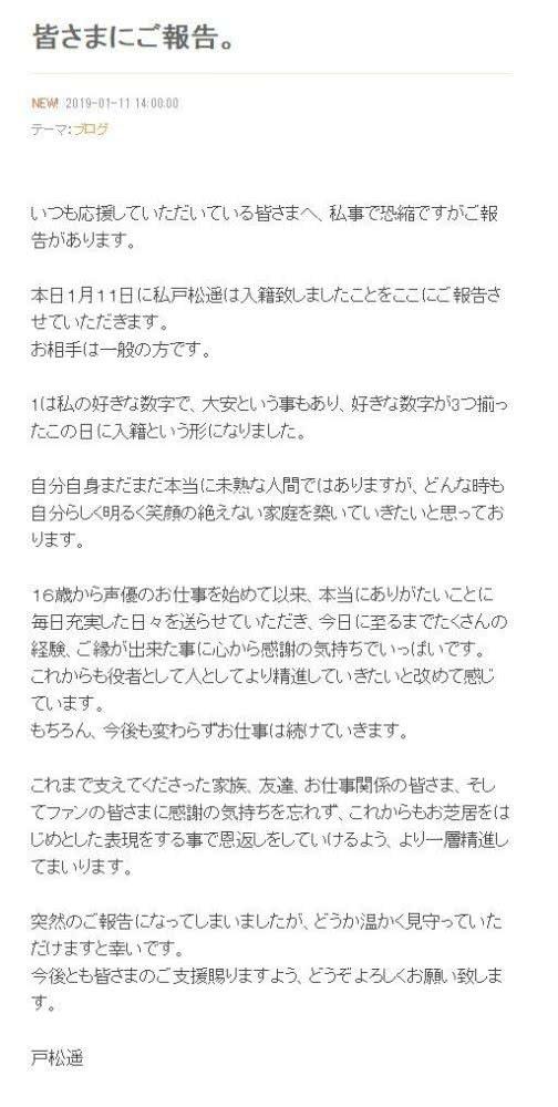 声优户松遥与一般男性结婚:亚丝娜结婚了 新郎不是桐人!_户松遥什么时候结的婚