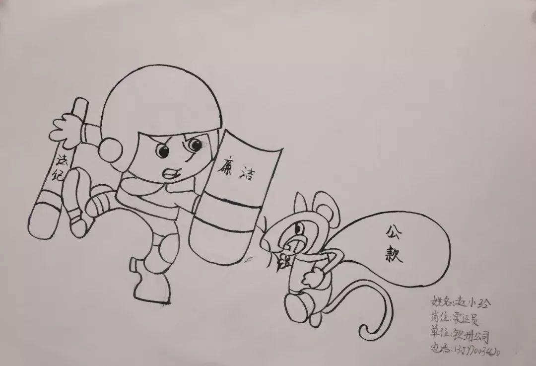 钦州运营公司廉洁主题漫画作品展示(一)图片