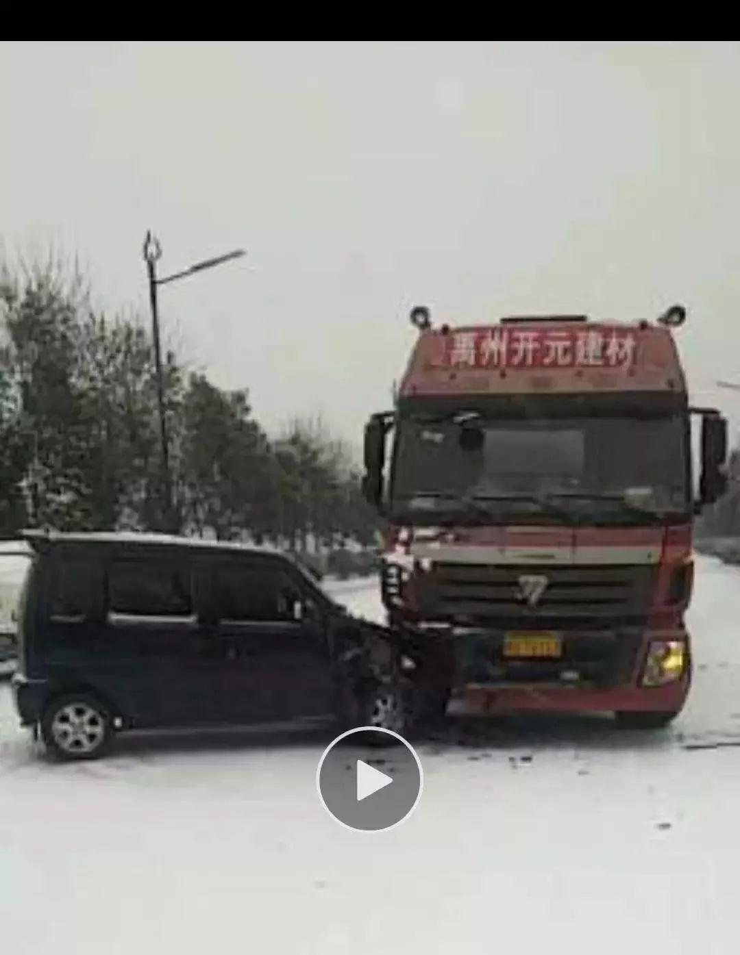 2019第一场雪!禹州连环车祸现场惨不忍睹.图片