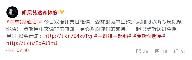 全明星票选罗斯继续力压哈登威少! 用中文感谢中国, 这句话超暖心