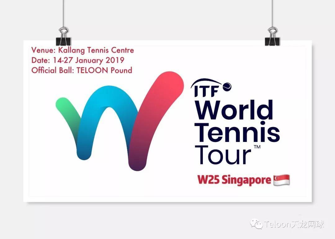 又一场国际赛事指定用球,ITF 国际巡回赛新加坡