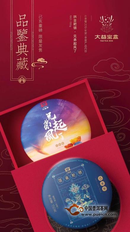 """大益猪饼""""兄弟起风了""""生肖饼(熟饼·100g/饼)包装设"""
