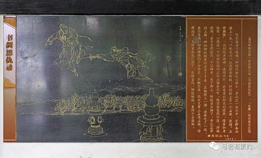 金庸的知识积累云松书舍游记(纪念金庸先生)(二)