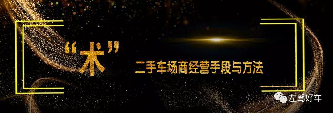 CarMax中国最早的践行者谈中国二手车10年大跃进_陕西快乐十分走