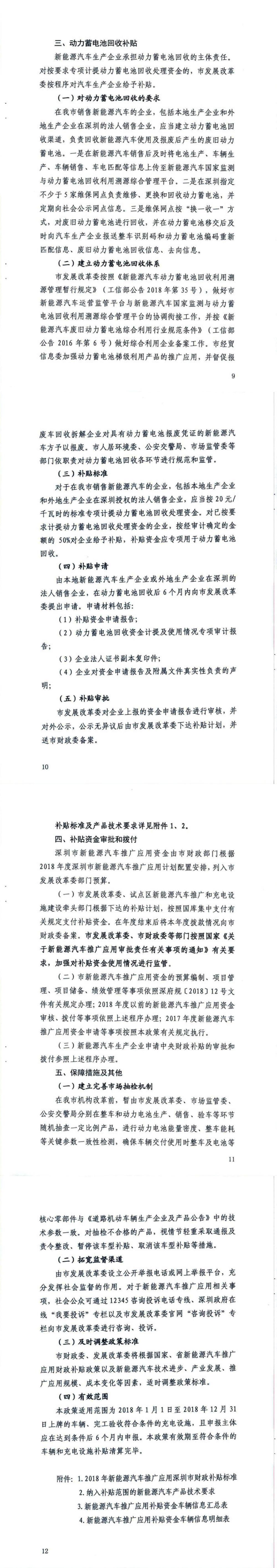 深圳2018年新能源汽车地补标准发布 分为三个阶段