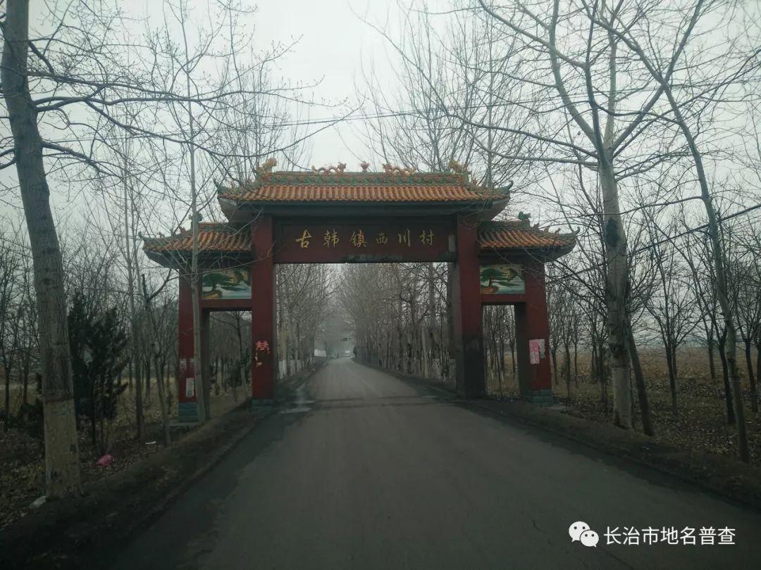 桥东镇村西村