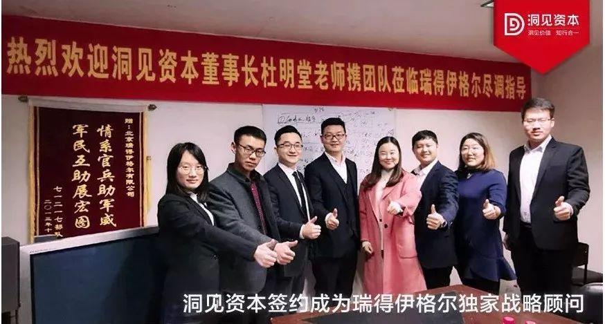 【【洞見頭條】洞見資本走進北京瑞得伊格爾,簽約成為其獨家戰略顧問!】北京瑞得伊格爾