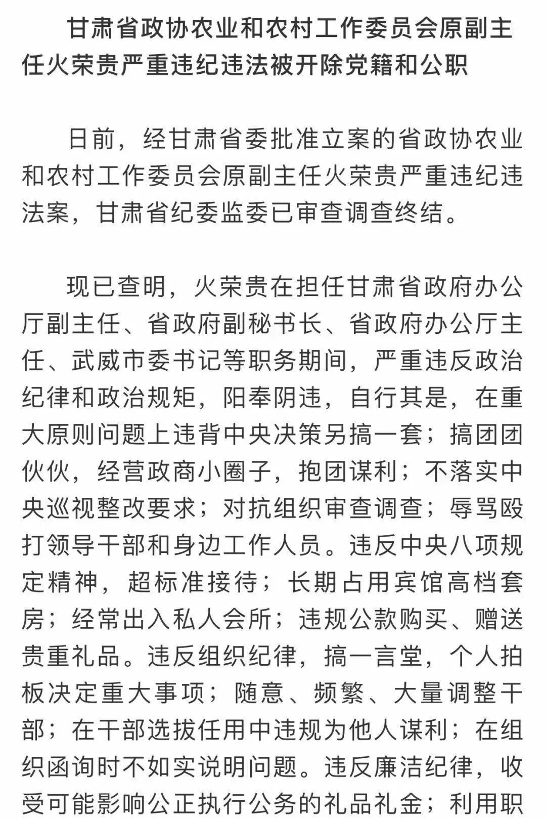 原武威市市委书记火荣贵涉嫌严重违纪违法_手机搜狐网