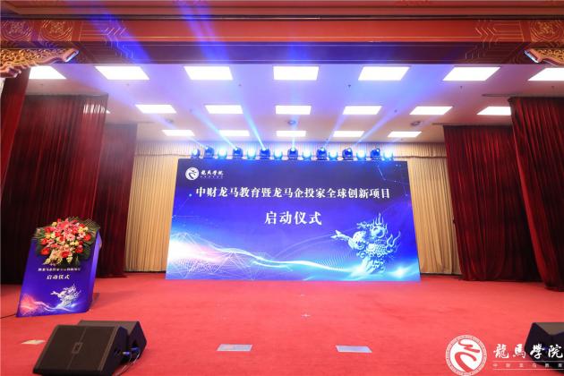 【中財龍馬教育(龍馬學院)暨龍馬企投家全球創新項目啟動儀式在京舉行】 中財龍馬學院