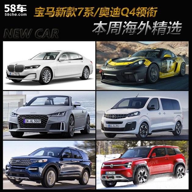 宝马新7系/奥迪Q4领先海外新车一周
