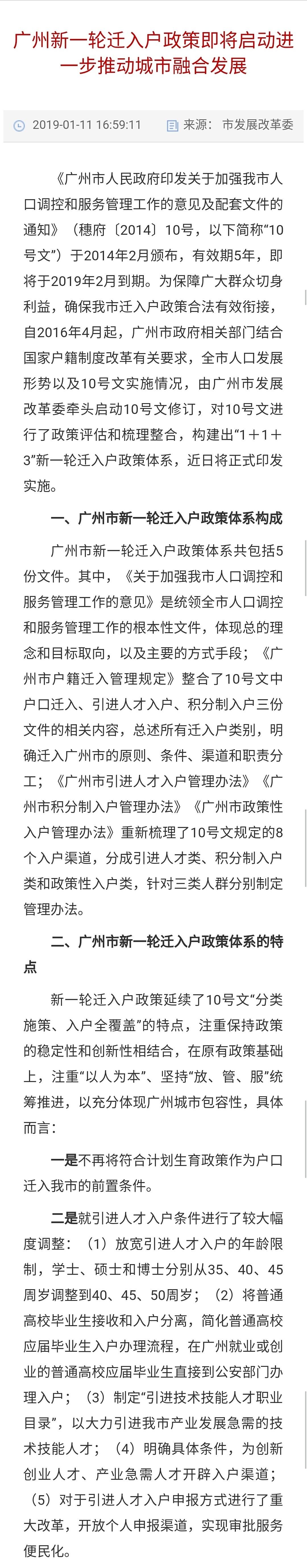 廣州大幅放松入戶政策,樓市再現重磅利好_三大重磅消息利好樓市周末隆重加推