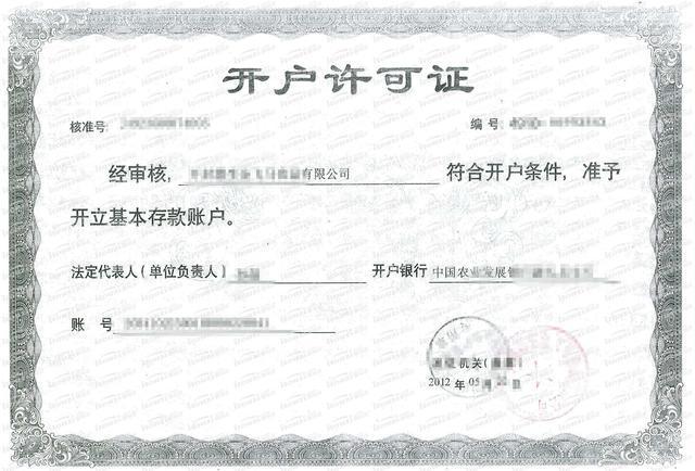 开户许可证是干什么的_国家宣布大消息了,企业开户许可证取消了!