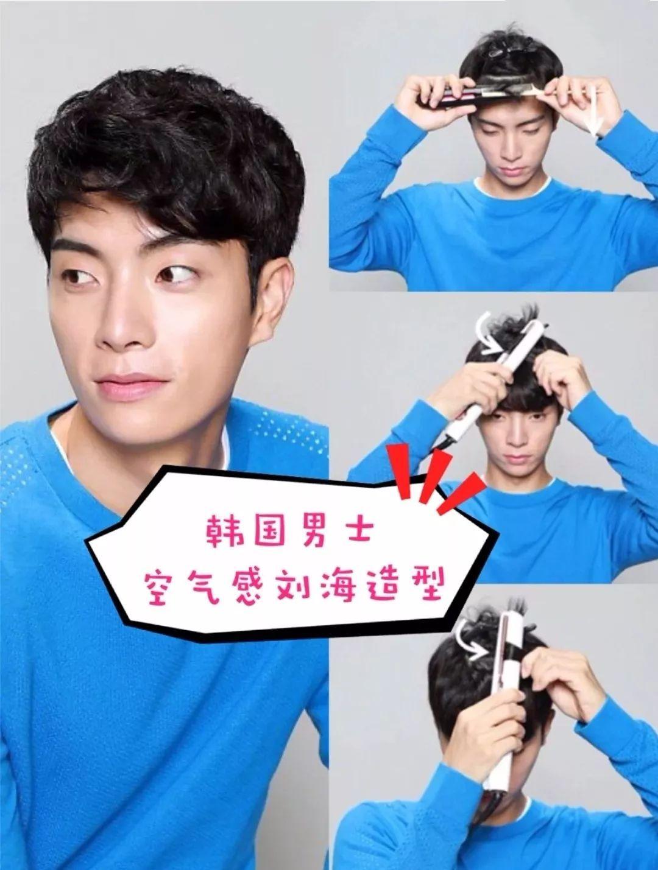 5个小步骤,不费时间,简单易打理  喜欢韩国男士空气感刘海造型的男生图片