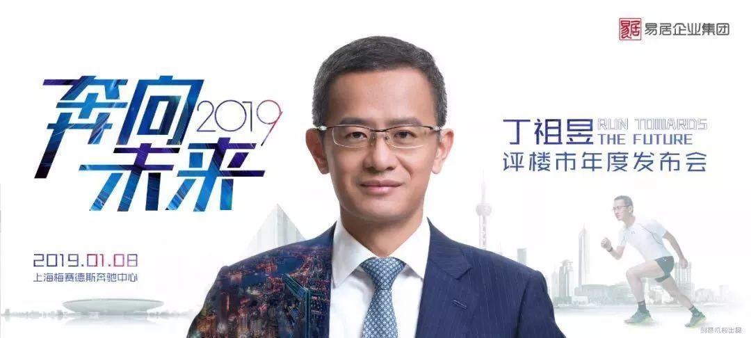 中國樓市2018_丁祖昱對2018中國樓市的22個困惑