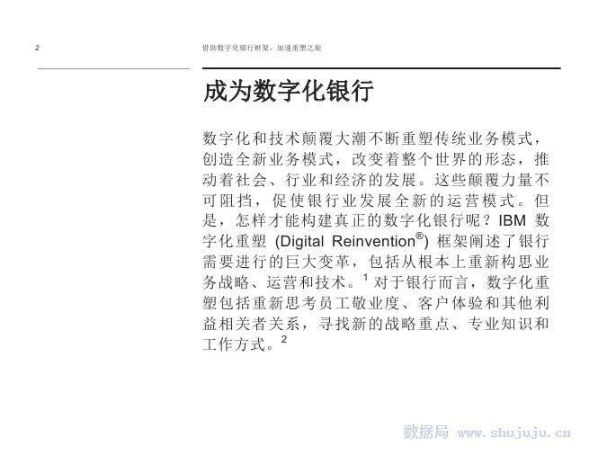 普華永道:借助數字化銀行框架加速重塑之旅:普華永道是世界500強嗎