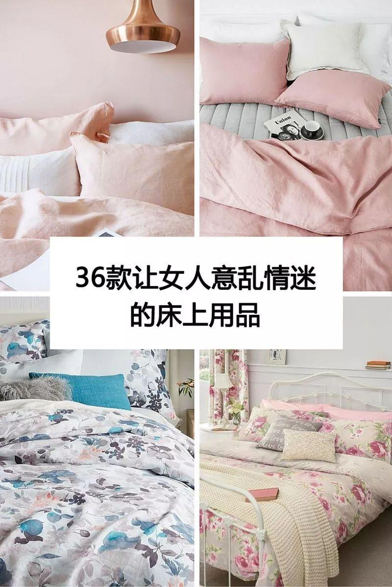 看了这36款极致魅惑女性床上用品,才知道女儿心可以这样可爱