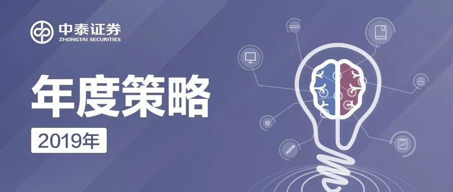 中泰證券   2019年度投資策略合集(消費、中游制造、TMT) 中泰證券2019校園招聘