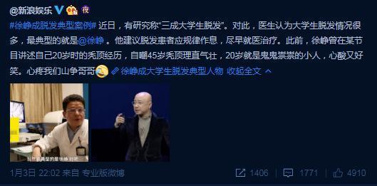 徐峥凌晨发鸡汤,提醒广大网友要早睡,而他自己却在刷微博…