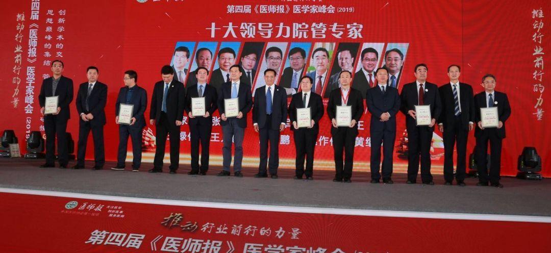 张建宁院长、江荣才教授分别荣获十大领导力院管专家、十大原创研究领衔者称号